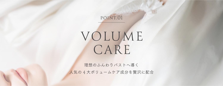POINT.01 VOLUME CARE