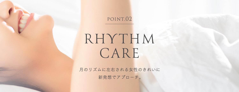POINT.02 RHYTHM CARE