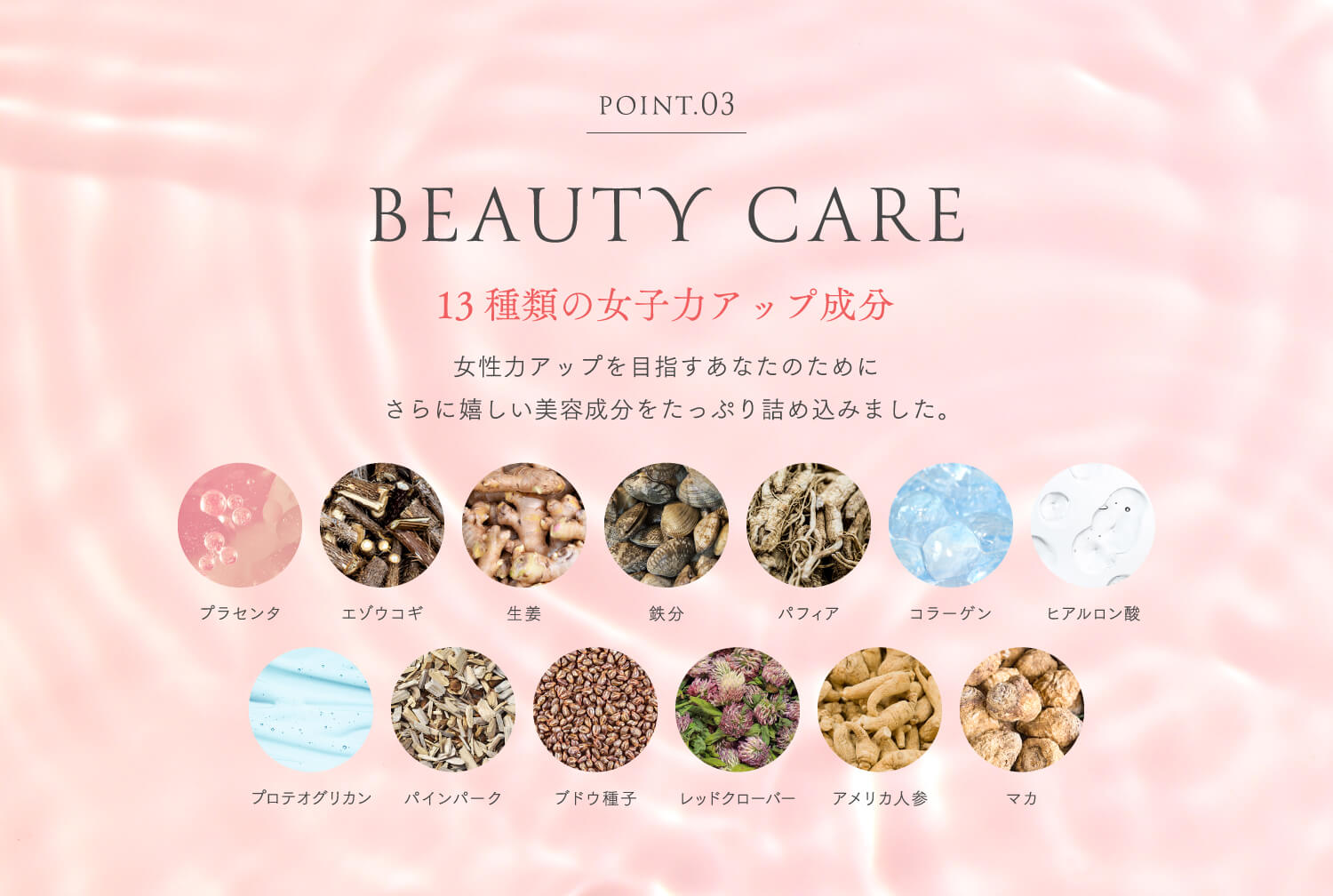 POINT.03 BEAUTY CARE