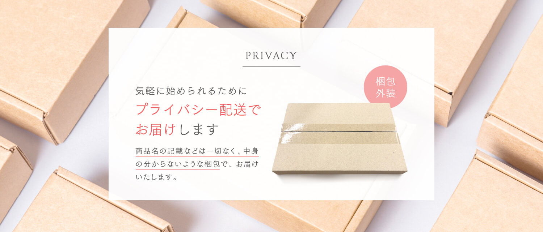 プライバシー包装でお届け