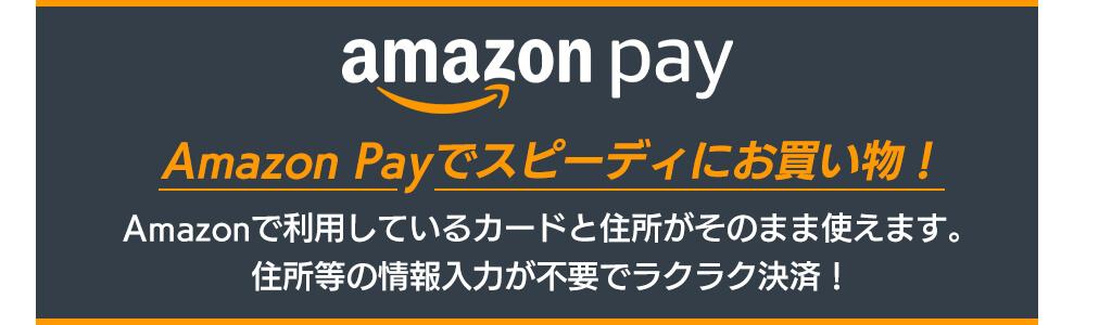 AmazonPayでスピーディにお買い物!