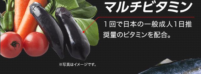 マルチビタミン 1回で日本の一般成人1日推奨量ぼビタミンを配合。