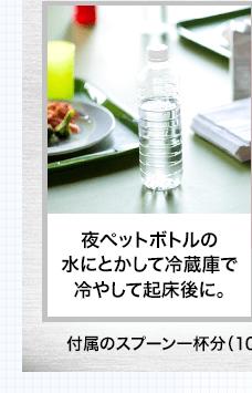 夜ペットボトルの水にとかして冷蔵庫で冷やして起床後に。