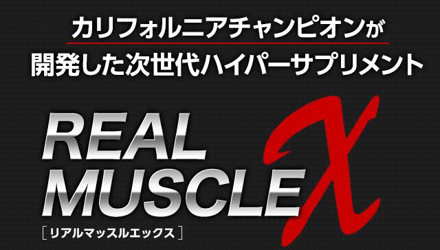 カリフォルニアチャンピオンが開発した次世代ハイパーサプリメント REAL MUSCLE X