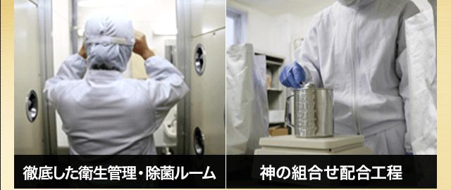 工場内の画像 徹底した衛生管理・除菌ルーム神の組み合わせ組み合わせ配合工程