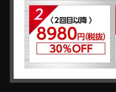 〈2回目以降8,980円(税抜〉30%OFF
