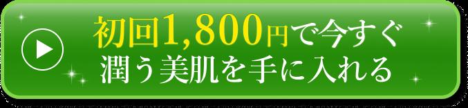 初回980円で今すぐハリツヤを手に入れる