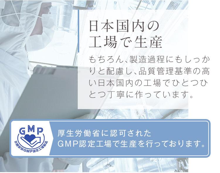 日本国内の工場で生産
