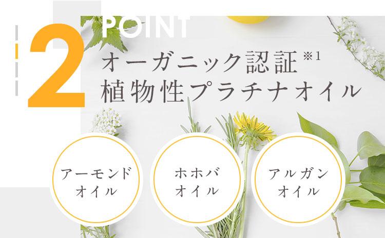 オーガニック認証植物性プラチナオイル