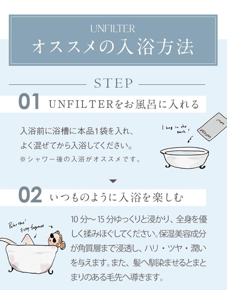 オススメの入浴方法