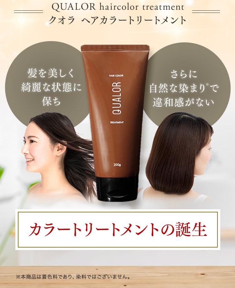 QUALOR haircolor treatment クオラ カラートリートメント 髪を美しく綺麗な状態に保ち さらに自然な染まりで違和感がないカラートリートメントの誕生 ※ 本商品は着色料であり、染料ではございません。