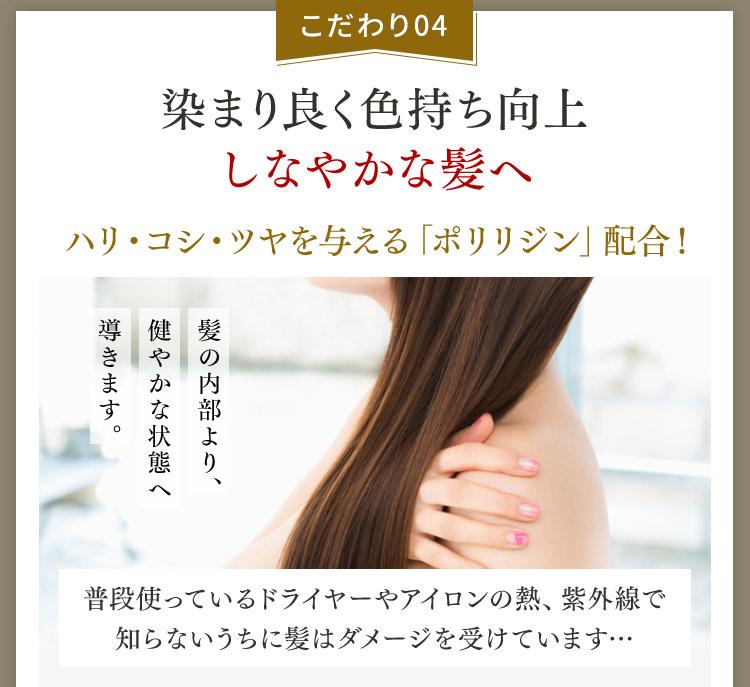 こだわり04 染まり良く色持ち向上しなやかな髪へ ハリ・コシ・ツヤを与える「ポリリジン」配合!髪の内部より、健やかな状態へ導きます。普段使っているドライヤーやアイロンの熱、紫外線で知らないうちに髪はダメージを受けています…