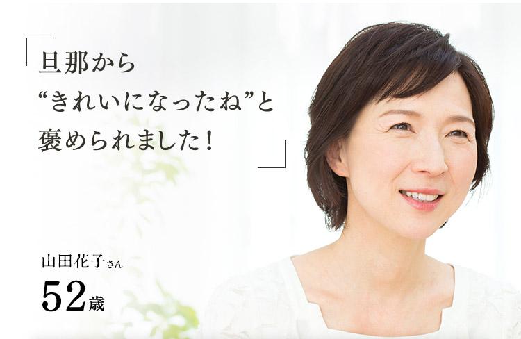 """「旦那から""""きれいになったね""""と褒められました!山田花子さん52歳"""