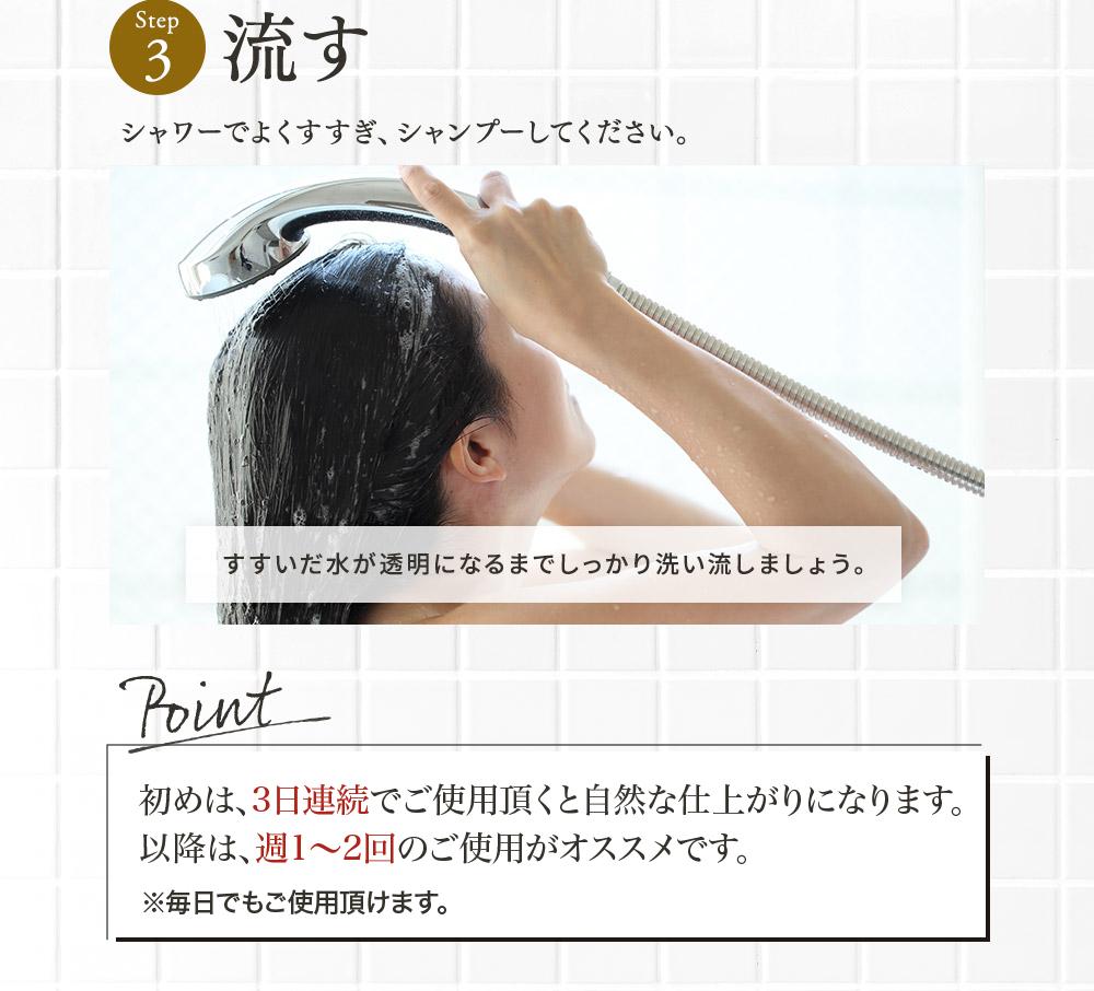 Step3 流すシャワーでよくすすぎ、シャンプーしてください。すすいだ水が透明になるまでしっかり洗い流しましょう。