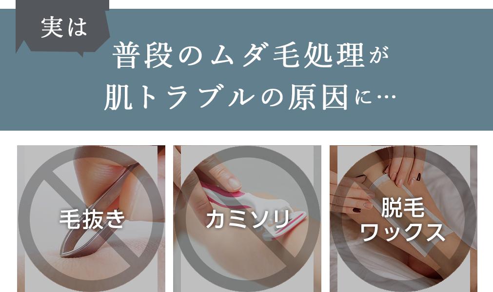 実は 普段のムダ毛処理が肌トラブルの原因に… 毛抜き・カミソリ・脱毛ワックス