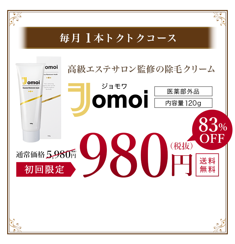 Jomoi ジョモワ Cleanse Removed mask 医薬部外品 通常購入 3,800円(税別) 内容量:120g 別途送料:800円