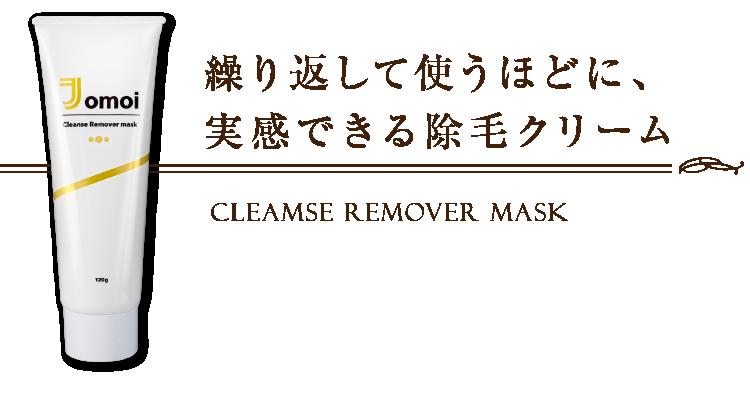 繰り返して使うほどに、実感できる除毛クリーム CLEAMSE REMOVER MASK