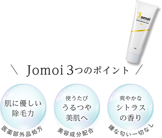 \Jomoi 3つのポイント/肌に優しい除毛力 医薬部外品処方 使うたびうるつや美肌へ 美容成分配合 爽やかなシトラスの香り 嫌な匂い一切なし