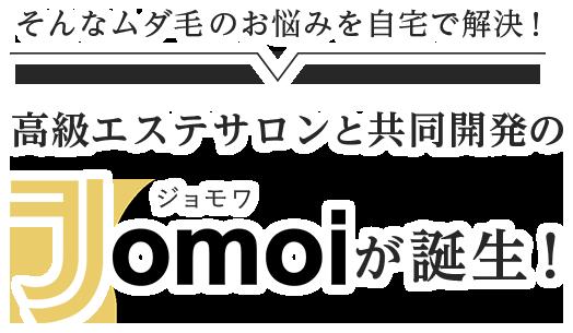 そんなムダ毛のお悩みを自宅で解決! 高級エステサロンと共同開発のJomoi(ジョモワ)が誕生!