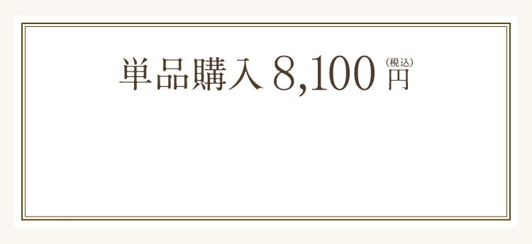 単品購入7,500円