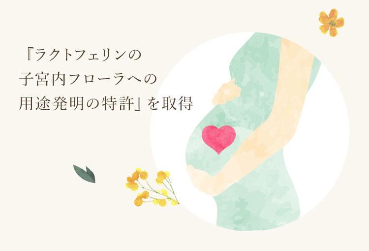 子宮内フローラのためのラクトフェリン