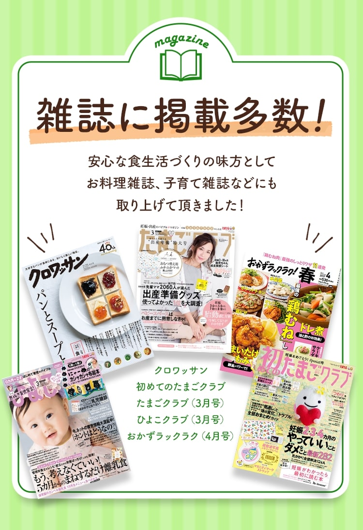 雑誌に多数掲載! 安心な食生活づくりの味方としてお料理雑誌、子育て雑誌などにも取り上げて頂きました!