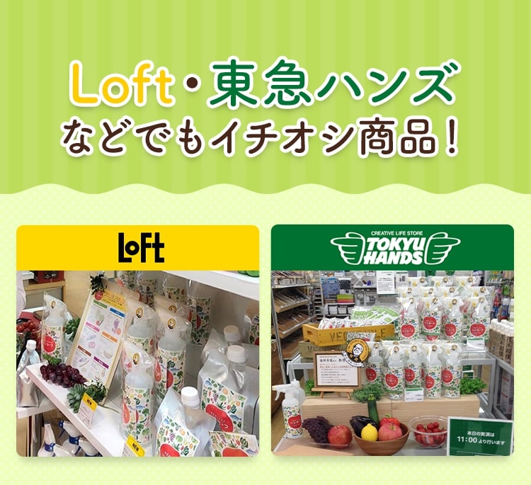 Loft・東急ハンズなどでもイチオシ商品!