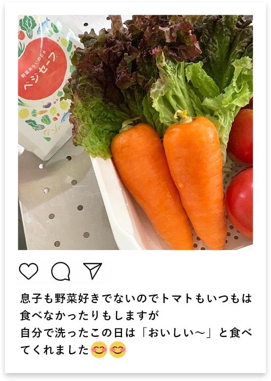 息子も野菜好きでないのでトマトもいつもは食べなかったりもしますが自分で洗ったこの日は「おいしい~」と食べてくれました