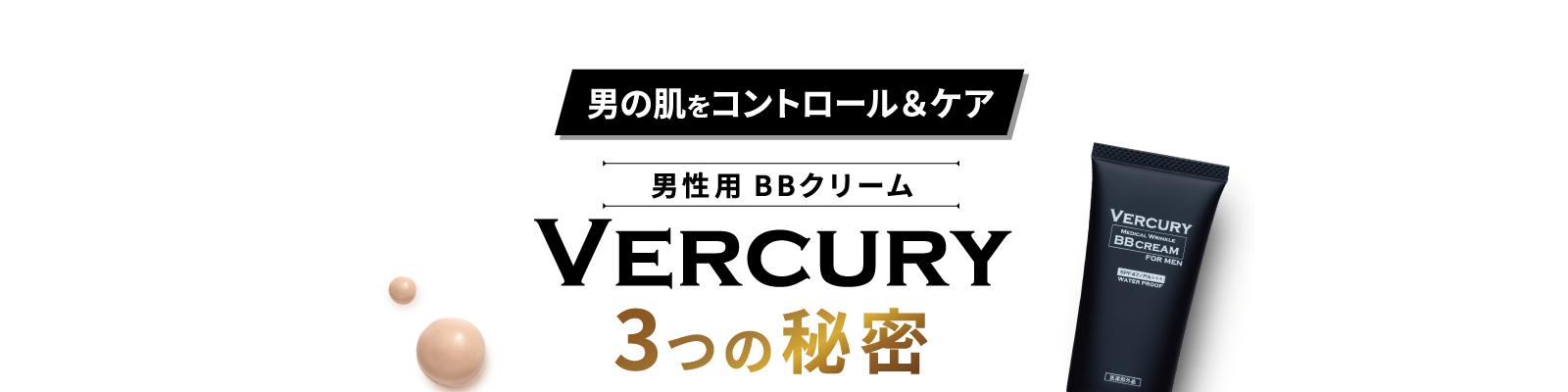 男の肌をコントロール&ケア 男性用 BBクリーム VERCURY 3つの秘密