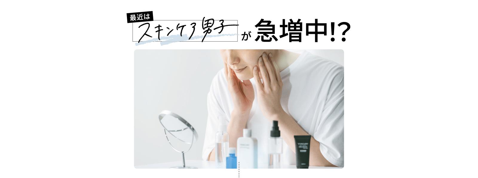 スキンケア男子が急増中!?