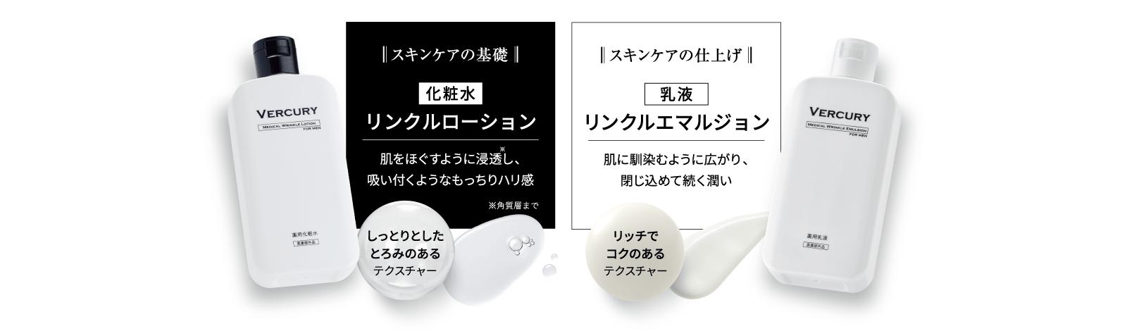 スキンケアの基礎 化粧水 リンクルローション スキンケアの仕上げ 乳液 リンクルエマルジョン