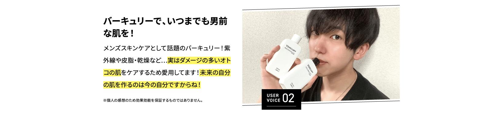 USERVOICE02