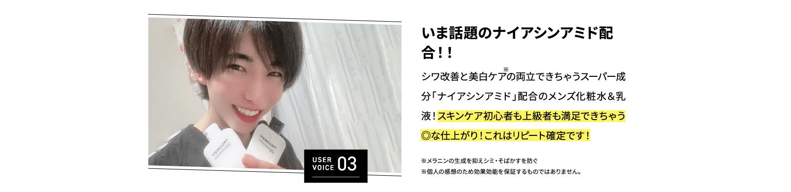 USERVOICE03