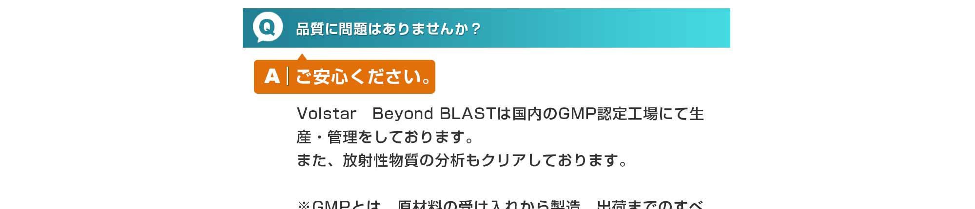ペニス増大サプリ ヴォルスタービヨンドブラスト Volstar Beyond BLAST