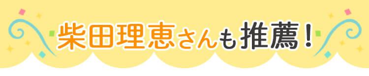 柴田理恵さんも推薦!