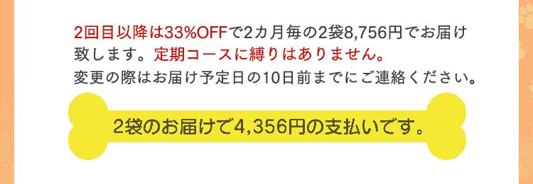 2袋のお届けで3,960円のお支払いです