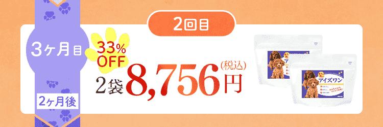 2回目7,960円(税抜)