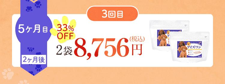 3回目7,960円(税抜)