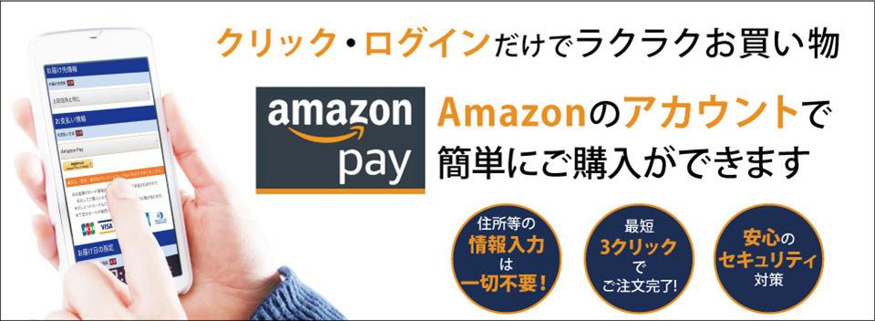 amazon pay Amazonのアカウントで簡単にご購入ができます