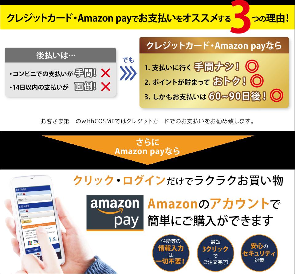 クレジットカード・Amazon payでのお支払いがオススメです!