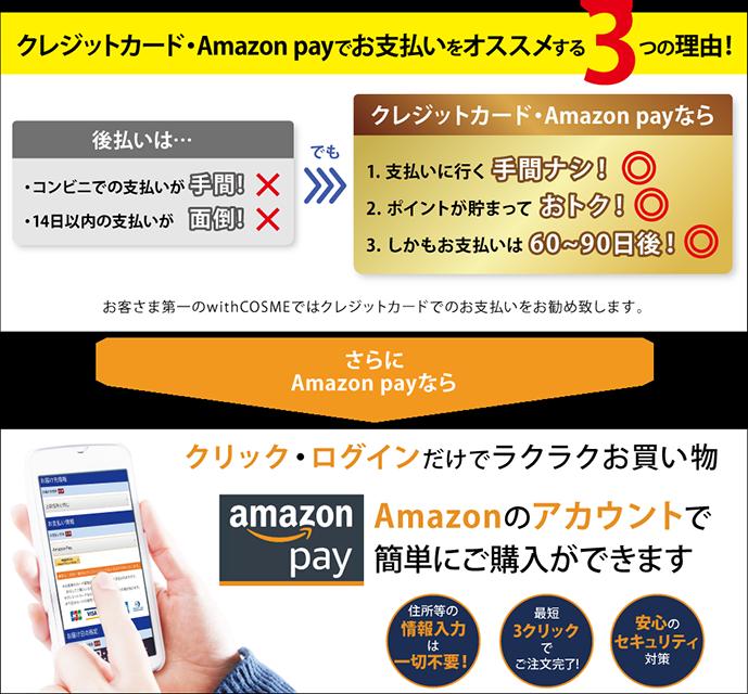 クレジットカード・Amazon payでお支払いをオススメする3つの理由!