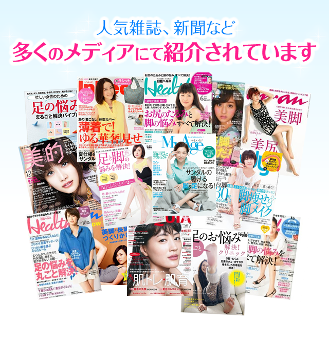 人気雑誌、新聞など多くのメディアにて紹介されています