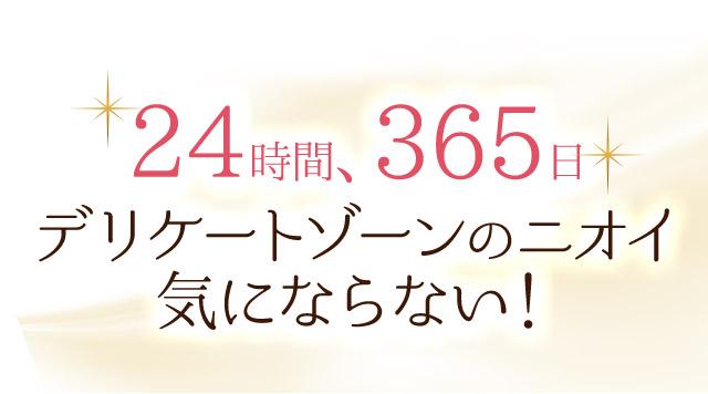 24時間、365日デリケートゾーンのニオイ気にならない!