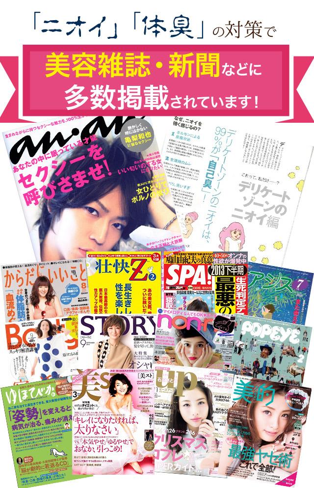 「ニオイ」「体臭」の対策で、美容雑誌・新聞などに多数掲載されています!