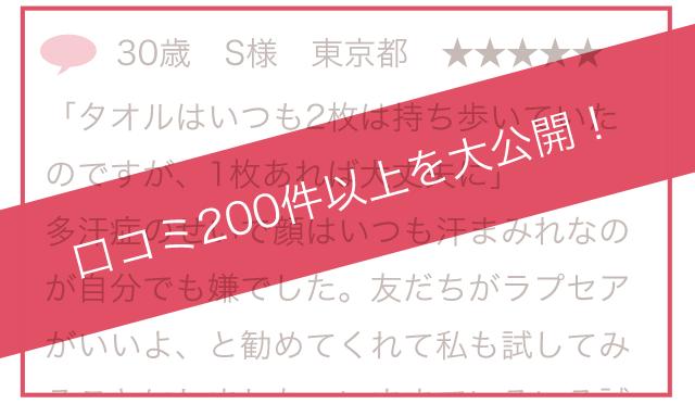 口コミ200件を大公開!
