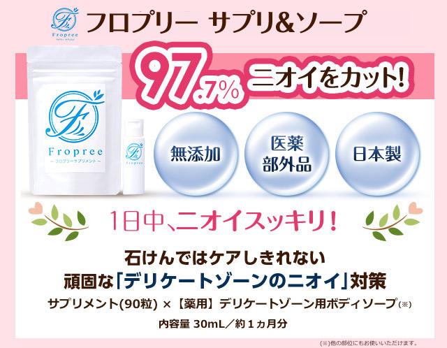 フロプリーサプリ&ソープ サプリメント(90粒)×【薬用】デリケートゾーン用ボディーソープ 内容量30ml/約1ヶ月分