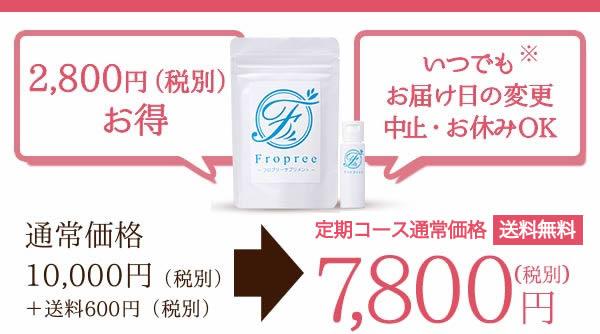 通常価格10,000円(税別)+送料400円(税別)→送料無料5,800円