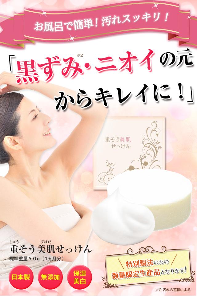 お風呂で簡単!ニオイケア!「ニオイ、もう悩まない!!」
