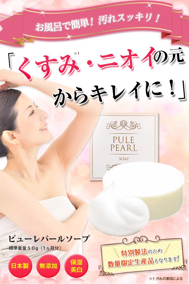 お風呂で簡単!汚れスッキリ!「くすみ・ニオイの元からキレイに!!」