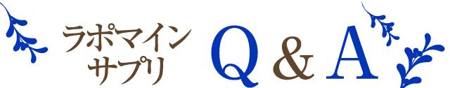 ラポマインサプリ Q&A